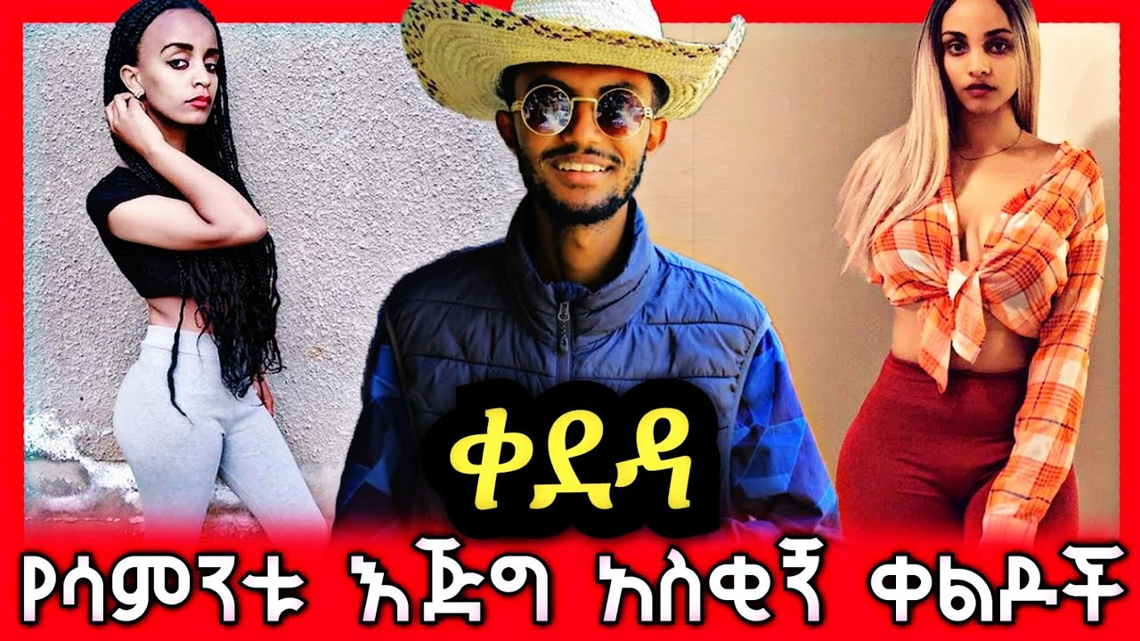 ethiopian funny video and ethiopian tiktok video compilation try not to laugh #30