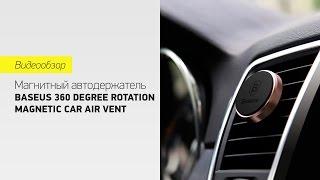 Магнитный держатель для телефона Baseus 360 degree Rotation Magnetic Car Air Vent(, 2016-07-14T08:02:58.000Z)