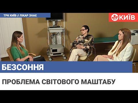 Телеканал Київ: Як подолати безсоння: причини, ускладнення, лікування