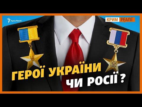 Як Росія «підкуповує»