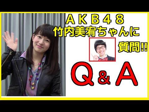 たかまつななの 「学校では教えてくれないコト!」 ゲストは、 AKB48の竹内美宥ちゃん! そんな美宥ちゃんに、みなさんから募集しまし...