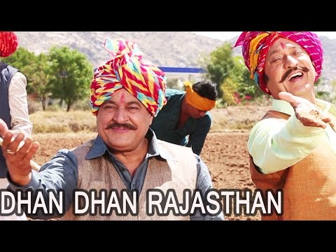 Dhan Dhan Rajasthan Song Teaser   Udit Narayan   Mayad Thari Chidakali Radha   New Rajasthani Movie
