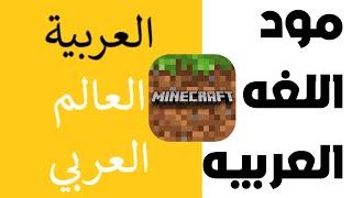 مود اللغه العربيه ماين كرافت الجوال