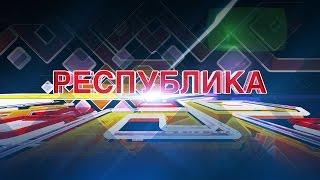 Республика 22 07 2016 на чувашском языке Вечерний выпуск