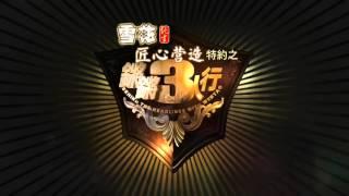 20151102 锵锵三人行 贾樟柯:独立电影在院线上映是回归正常