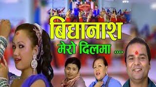 विधानास    New Nepali Teej song 2075, 2018    Resham Sapkota & Juna Shrees