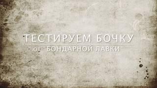 """Бочка часть 1: Обзор и вощение дубовой бочки от """"Бондарная лавка"""""""