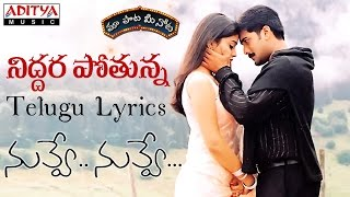 "Niddura Potunna Full Song With Telugu Lyrics II ""మా పాట మీ నోట"" II Nuvve Nuvve Songs"