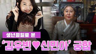 '김우빈·신민아' 신점으로 궁합과 결혼의 가능성을 본다…