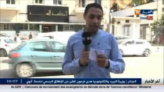 المحكمة الادارية لبئر مراد رايس ...  سيتم النظراليوم في قضية ابطال سفقة بيع مجمع الخبر