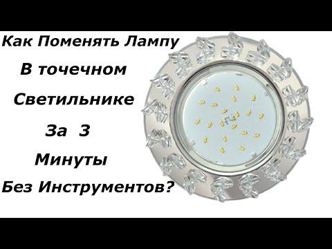 Как поменять лампочку в точечном светильнике - замена лампы с цоколем Mr 16