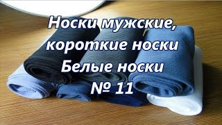 видео Бамбуковые носки купить в интернет магазине http://nosokshop.ru/