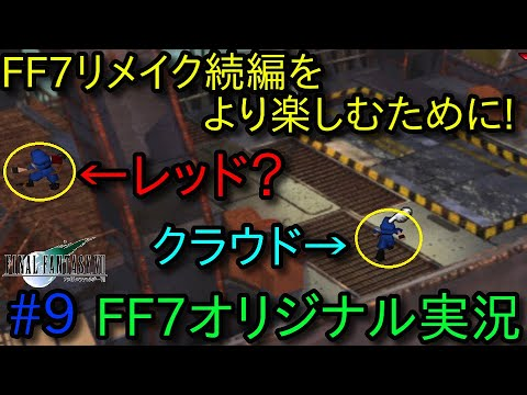ファイナル ファンタジー 7 リメイク 続編