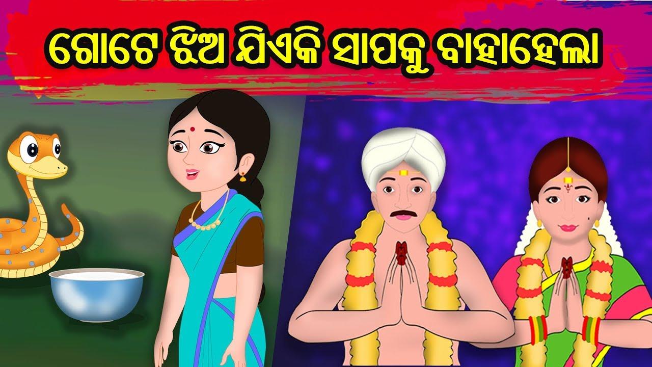 GIRL WHO MARRED A SNAKE Story in Odia ଗୋଟେ ଝିଅ ଯିଏକି ସାପକୁ ବାହାହେଲା | Odia Story | Oriya Moral Story