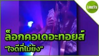 """""""ใจดีที่ไม่ยิง""""ล็อกคอเดอะทอยส์บนเวที    20-05-62   ข่าวเช้าไทยรัฐวันหยุด"""