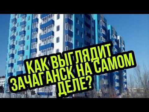 Казахстан; поселок Зачаганск;