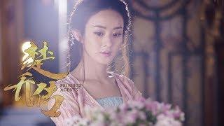 《楚乔传》Princess Agents  饭制MV thumbnail