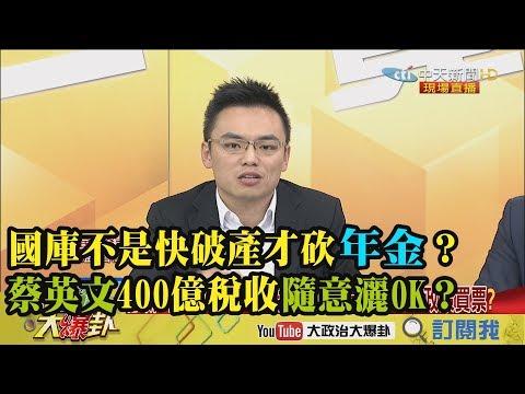 【精彩】國庫不是快破產才砍年金?蔡英文400億稅收隨意灑OK?