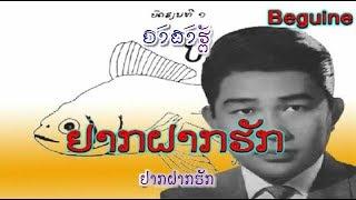 ຢາກຝາກຮັກ  -  ຮ້ອງໂດຍ :  ປ. ຕຣີຈັນ - Por Trichanh  (VO) ເພັງລາວ ເພງລາວ เพลงลาว lao tuto