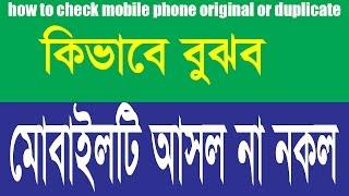 কিভাবে বুঝব  মোবাইলটি আসল না নকলhow to check mobile phone original or duplicate || কিভাবে বুঝব  মোবাইলটি আসল না নকল