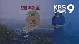[날씨] 내일 대체로 맑고 더위 계속…영남 폭염주의보 / KBS뉴스(News)
