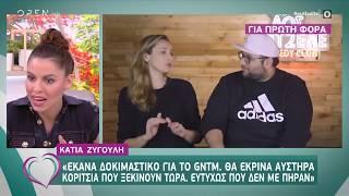Κ. Ζυγούλη: Έκανα δοκιμαστικό για κριτής στο GNTM. Ευτυχώς που δεν με πήραν - Ευτυχείτε! | OPEN TV
