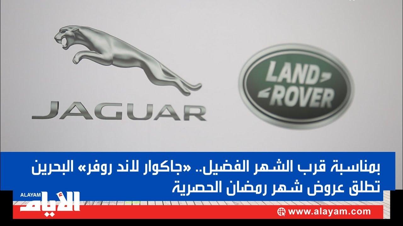 eba1ff95b بمناسبة قرب الشهر الفضيل.. «جاكوار لاند روفر» البحرين تطلق عروض شهر ...