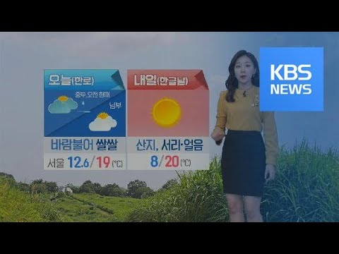 [날씨] 절기 '한로' 찬바람에 쌀쌀…중부 오전 한때 비 / KBS뉴스(News)