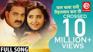 Chal Chala Rani Rihalsal Kara Di   Pawan Singh   Kajal Raghwani   Indu Sonali   Bhojpuri Songs 2019