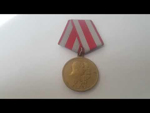 Медаль 30 лет вооружённых сил СССР.