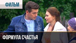▶️ Формула счастья - Мелодрама | Фильмы и сериалы - Русские мелодрамы