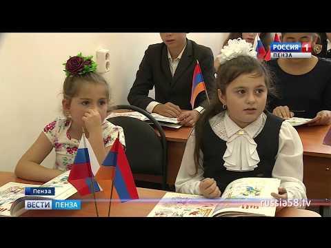 В Пензе после трехлетнего перерыва вновь начала работу воскресная армянская школа