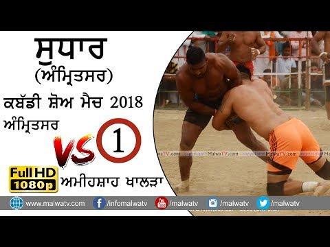 KHAPAR KHEDI (Tarn Taran) KABADDI CUP - 2017 ● AMRITSAR vs AMISHAH KHALRA  ● FULL HD  ● Part 1st