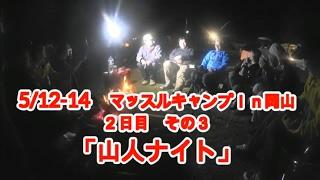 5/12-14 マッスルキャンプin岡山 2日目 その3「山人ナイト」 thumbnail