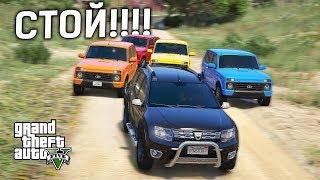 Duster с тюнингом против Нива Урбан в GTA 5 Online! Полицейские догонялки в ГТА 5 Онлайн!