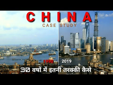 CHINA Case Study | How China Become The World's 2nd Largest Economy | Infrastructure China