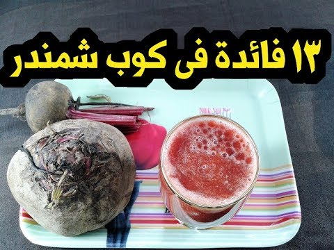 هل تعلم ماذا يفعل عصير الشمندر فى الجسم 13 فائدة فى كوب شمندر !!