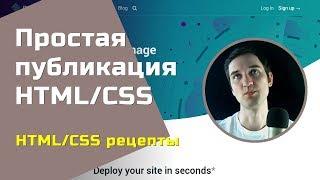 Как бесплатно и быстро опубликовать html страничку — HTML/CSS рецепты