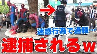 目の前で逮捕www渋谷に現れたスパイダーマン集団があほすぎるwww【アベンジャーズ】