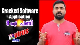 Cracked Software  ഉപയോഗിച്ചാല്‍ എന്താണ് കുഴപ്പം How Safe is Cracked Software  By CAMT