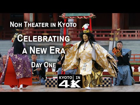 Kyoto Event: Takigi Noh at Heian Shrine 2019 (Day One) [4K]
