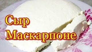 Сыр Маскарпоне в домашних условиях для Тирамису(Я очень люблю тортик Тирамису, но для него нужен сыр Маскарпоне. Его с легкостью можно приготовить в домаш..., 2015-09-28T17:31:05.000Z)