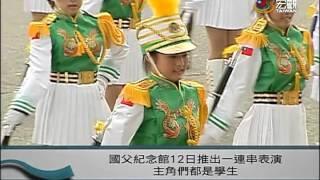 國父誕辰150週年 學生團體紀念表演—宏觀粵語新聞