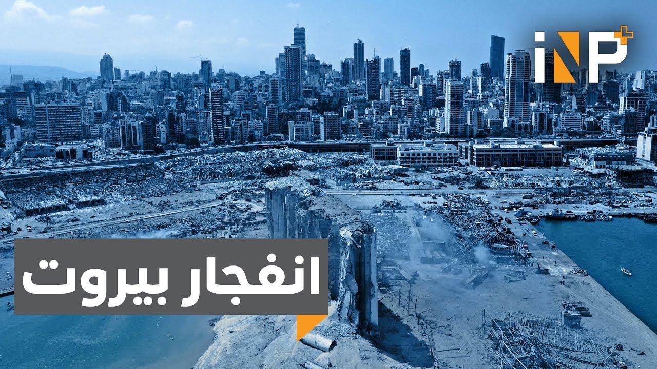 ما قصة العنبر رقم 12 الذي تسبب بكارثة انفجار بيروت؟