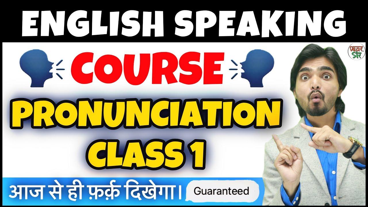 Spoken English | Class 1 | Pronunciation Of English Words/Alphabets | Practice English Speaking