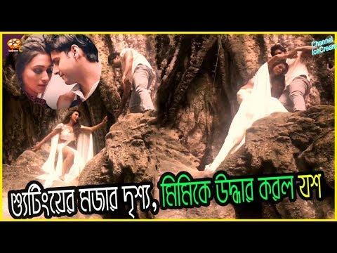 মিমিকে পাহাড়ে তুলতে বিপদে পড়লেন যশ | Behind The Scenes Total Dadagiri Movie Shooting thumbnail