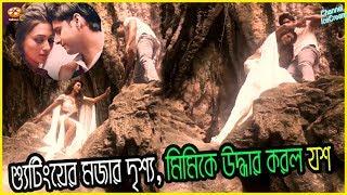মিমিকে পাহাড়ে তুলতে বিপদে পড়লেন যশ   Behind The Scenes Total Dadagiri Movie Shooting