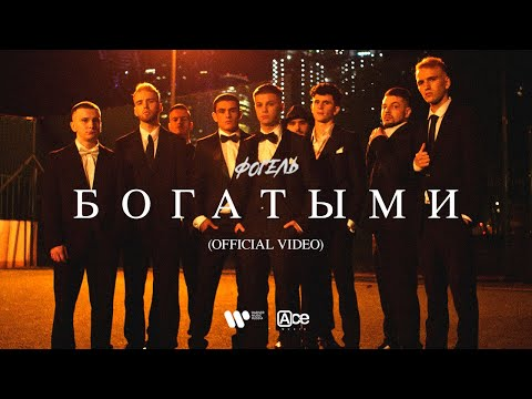 ФОГЕЛЬ - БОГАТЫМИ (премьера клипа 2021) - Видео онлайн