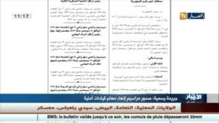 الجريدة الرسمية: صدور مراسيم رئاسية حول إنهاء وتعيين قيادات أمنية من بينهم طرطاق والتوفيق