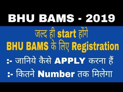 Bhu Bams Application Form 2017 Last Date, Bhu Bams 2019 Application Form, Bhu Bams Application Form 2017 Last Date